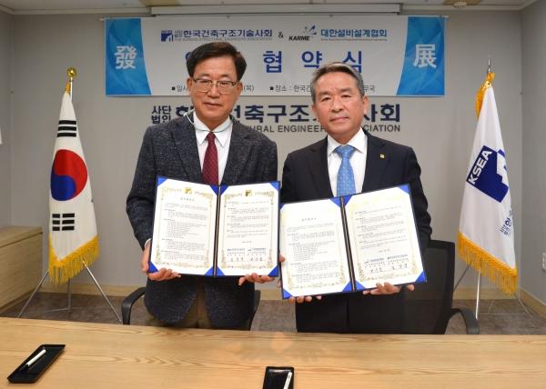 변운섭 대한설비설계협회 회장, 김상식 한국건축구조기술사회 회장
