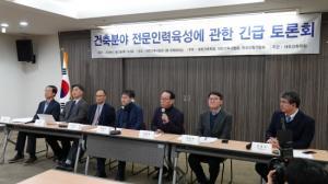 """""""미래 건축 요구사항 충족 위한 인재육성 절실"""" - 국토일보"""