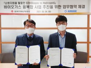 한난, 바이오가스 융복합 사업(B2H) 추진